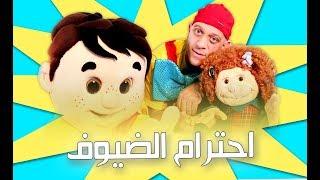 عمو رامي وسامي احترام الضيوف . اغاني اطفال amo rami song for children