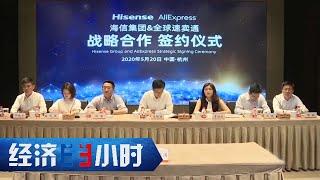 《经济半小时》疫情下的外贸企业:危机与生机 20200529   CCTV财经