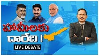 LIVE: హామీలకు దారేది..!   Top Story Live Debate With Sambasiva Rao   TV5 News