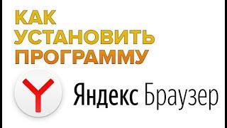 Как скачать и установить программу Yandex браузер без вирусов
