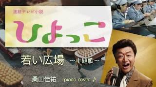 使用楽譜:NHK連続テレビ小説「ひよっこ」 若い広場 ボーカル・ピアノソ...