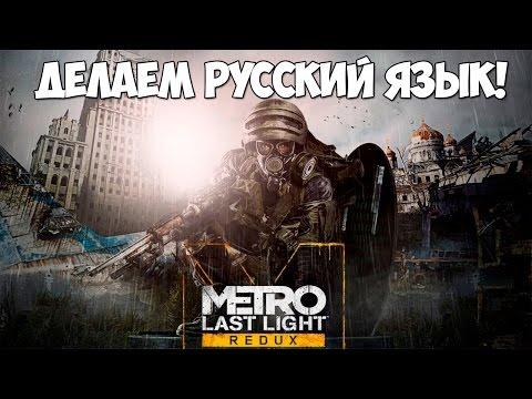 Делаем русский язык в METRO LAST LIGHT