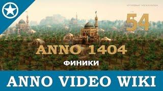Anno 1404 финики | 54