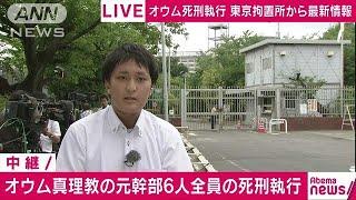 オウム残る6人死刑執行 東京拘置所からの最新情報(18/07/26)