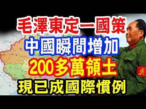 毛澤東定一國策,中國瞬間增加200多萬領土!現已成國際慣例!