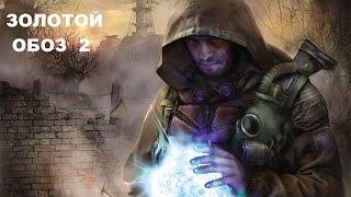 Прохождение Сталкер ЗП Золотой Обоз 2 #26 Подземелья Агропрома