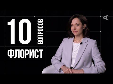 10 глупых вопросов ФЛОРИСТУ