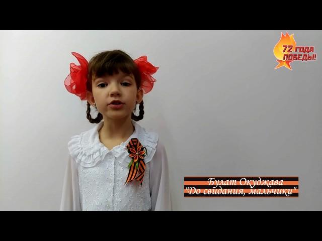 Изображение предпросмотра прочтения – АмалияМулюкова читает произведение «До свидания, мальчики!» Б.Ш.Окуджавы