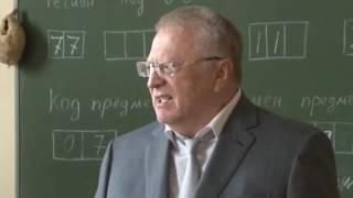 Владимир Жириновский дал несколько советов школьникам, как успешно сдать ЕГЭ