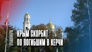 Крым скорбит по погибшим в Керчи