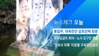 통일부, '대북전단 살포' 탈북민단체 청문…큰샘 대표 출석 예정 / JTBC 아침&