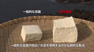 壱州豆腐<壱岐市>