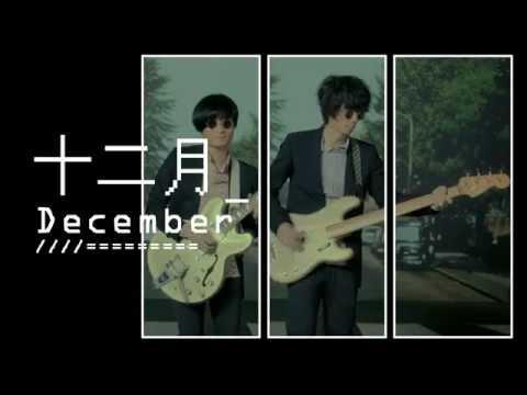 1976_十二月_ December  [Official MV]