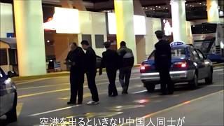 中国人同士が激しい喧嘩!駆けつける警官の速さが尋常ではなかった・・...