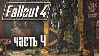 Прохождение Fallout 4 Часть 4 Заброшенный Карьер