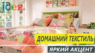 Домашний текстиль - Текстильный Центр ИДЕЯ(, 2016-09-02T12:28:35.000Z)
