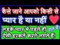 Kaise jane hame pyaar hai ya nahi?||प्यार होने पर क्या क्या होता है,हमें कैसे पता चलेगा?|| love gems