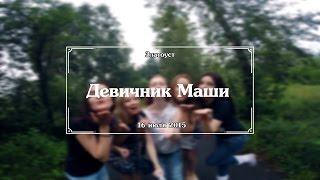 Девичник Маши | видеоподарок от подружек невесты