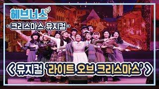 문화사역팀 헤브너스 크리스마스뮤지컬 '라이트오브크리스마스' 실황