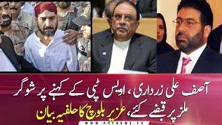 Uzair Baloch accuses Zardari and Owais Muzaffar, over occupying Sugar Mills