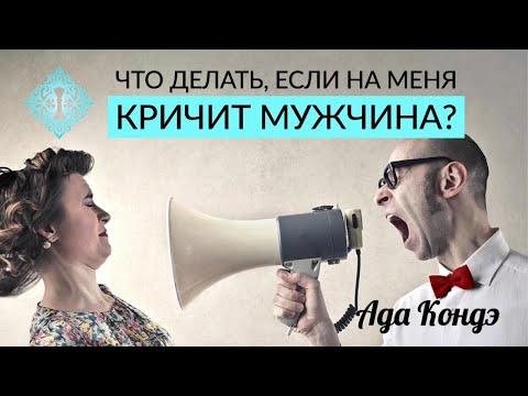 Что делать, если на вас кричит мужчина _семейные ссоры _семейные конфликты