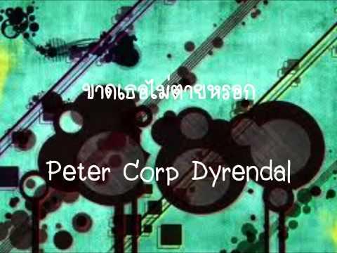 ขาดเธอไม่ตายหรอก - Peter Corp Dyrendal