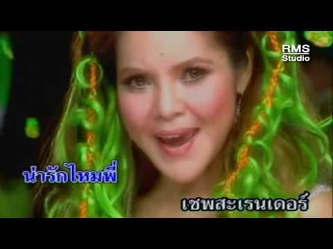 เพลงเซฟบ๊ะ - อาภาพร นครสวรรค์ - RMS Karaoke