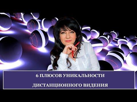 Уникальность Дистанционного Видения . Ольга Кононенко