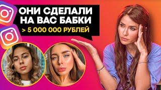 ОНИ ДЕЛАЮТ НА ВАС БАБКИ | БЛОГЕРСКИЙ БИЗНЕС ОТ 5 млн руб
