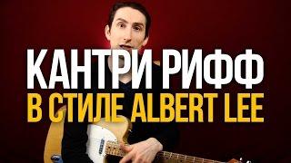 Как играть кантри на гитаре - Рифф в стиле Альберта Ли - Уроки игры на гитаре Первый Лад