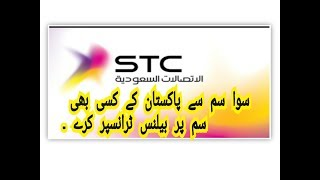 How to tranfer stc sawa credit to pakistan 100% easy