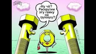Нарезка Советы про баб санация и прошлое баб
