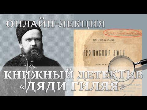 Книжный детектив «дяди Гиляя»