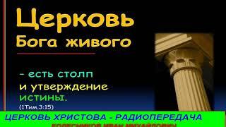 Церковь Христова 023   Радиопередача Ивана Михайловича Колесникова