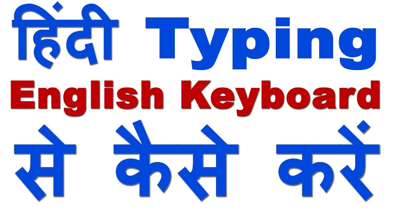 How to Type in Hindi with English Keyboard without Internet In PC /Laptop  (हिन्दी मे कैसे टाइप करे)