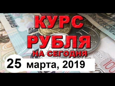 Курс доллара к рублю (обзор от 25 марта 2019 года)