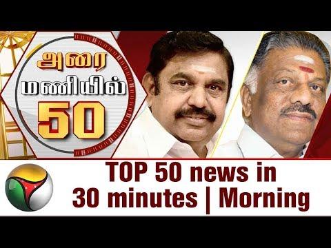 Top 50 News in 30 Minutes | Morning | 19/08/2017 | Puthiya Thalaimurai TV