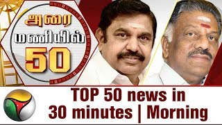 TOP 50 news in 30 minutes | Morning 19-08-2017 Puthiya Thalaimurai TV News
