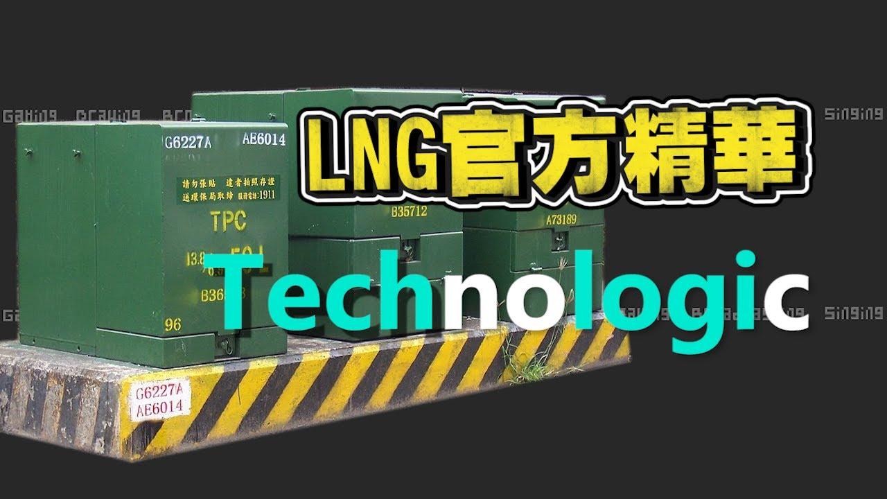 【LNG官方精華】Takenologic