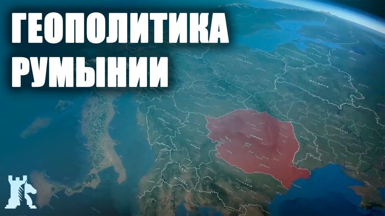 Геополитические цели и задачи Румынии