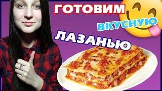 ГОТОВИМ ЛАЗАНЬЮ || Cooking|| Юлия Ком