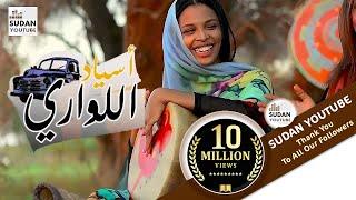 رؤى محمد نعيم -  اسياد اللواري - جديد الكليبات السودانية 2021