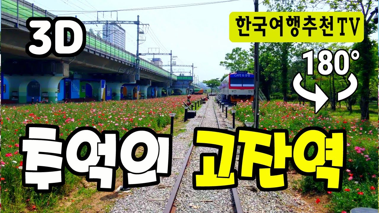 🔴 180° 3D VR 추억의 고잔역 - Gojan Station of Memories in Korea (with Clova Dubbing)