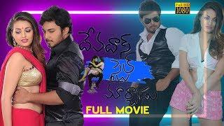 Devdas Style Marchadu Telugu Full Movie   Tanish   Latest Telugu Movies 2019   TVNXT Exclusive Movie
