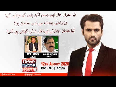Newsone Special - Wednesday 12th August 2020