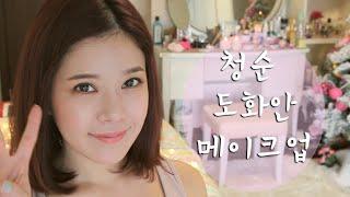 주절주절/ 청순 도화안 메이크업 (저번 세포라 하울영상 메이크업이에요~) Feminine blossom makeup Thumbnail