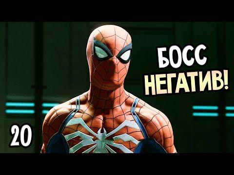 """SPIDER-MAN PS4 (2018) ► Прохождение на русском #20 ► БОСС """"НЕГАТИВ""""!"""