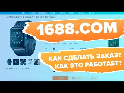 1688.com как сделать