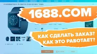 1688.com как сделать заказ? Как это работает? Как выкупить и доставить?
