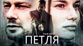 Петля (2016) Трейлер к фильму (HUN)